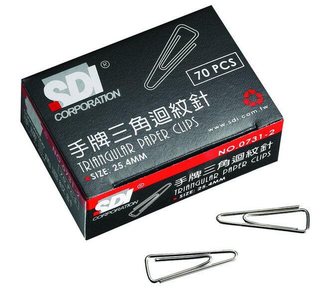 【SDI】手牌 # 0731B 三角迴紋針25.4mm(70支裝)