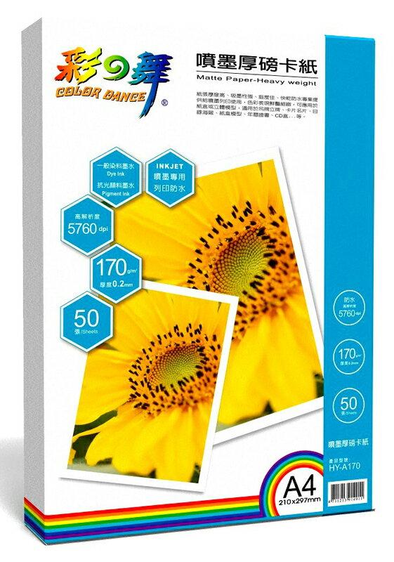 彩之舞 HY-A170 厚磅噴墨專用紙-防水 170g A4-50張入 / 包