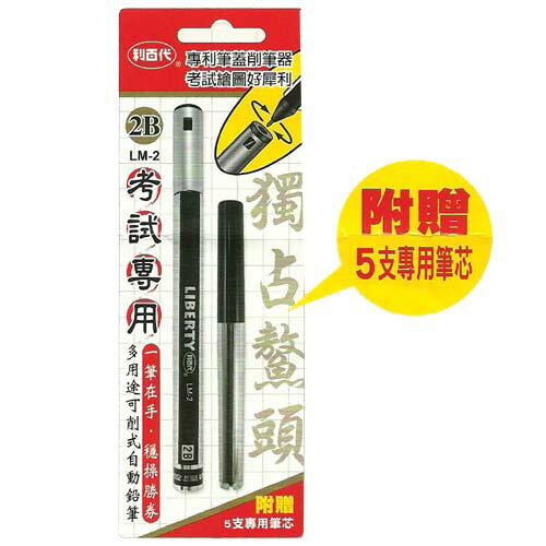 【永昌文具】百代  LM-2  2B考試專用多用途可削式自動鉛筆 / 卡