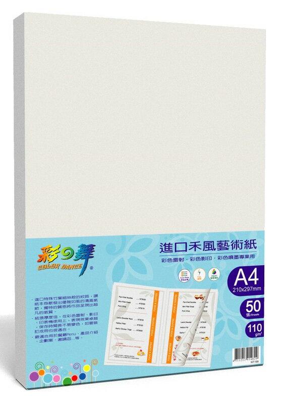 彩之舞 HY-A120 進口禾風藝術紙 (多功能用途) 110g A4 -50張入 / 包