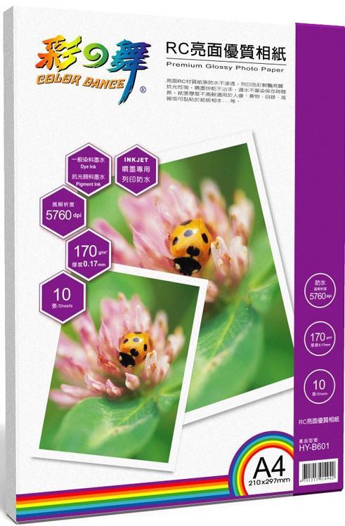 彩之舞 HY–B601 RC亮面優質相紙-防水 170g A4 - 10張入 / 包