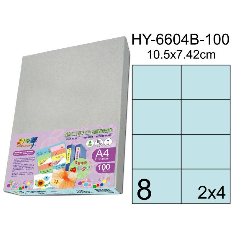 彩之舞 HY-6604B-100、HY-6604G-100、HY-6604H-100、HY-6604P-100、HY-6604Y-100 進口彩色標籤紙 ‧2X4直角(10.5X7.42cm)-100..