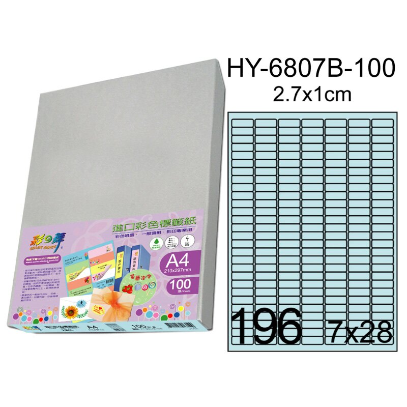 彩之舞 HY-6807B-100、HY-6807G-100、HY-6807H-100、HY-6807P-100、HY-6807Y-100 進口彩色標籤紙‧7X28圓角(2.7X1cm)-100張入 /..