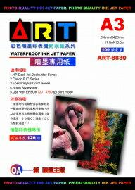ART-8830 A3 防水噴墨專用紙120磅-100張入 / 包