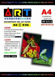 ART~M195~20 A4 名 卡 片 紙 雙面列印 ~200磅~20張入   包