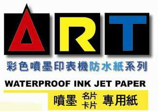 ART-M295 A3 名(卡)片專用紙(雙面列印)-200磅-50張入 / 包