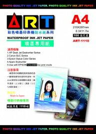 ART-1110 A4 防水噴墨專用紙110磅-100張入 / 包