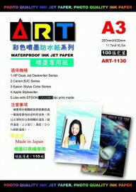 ART-1130  A3  防水噴墨專用紙110磅-100張入 / 包