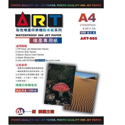 ART-660  A4  防水噴墨專用紙100磅-100張入 / 包