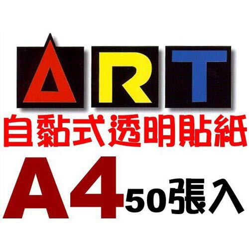 ART~PTF022 A4 背膠自黏噴墨透明片~50張入   包