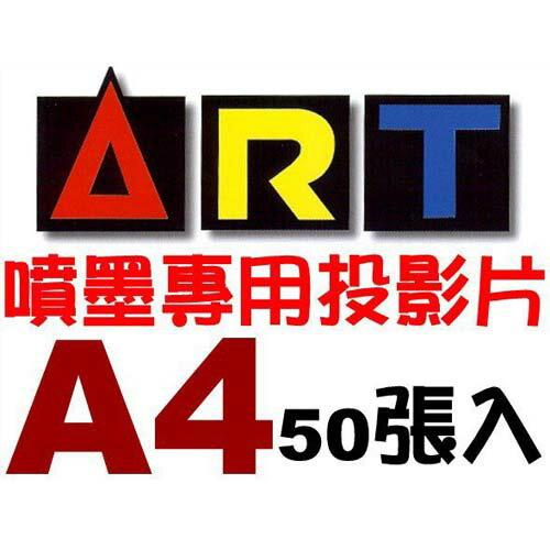ART~TF022 A4 噴墨投影片~50張入   包