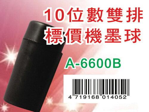 巨倫 A-6600B 10位數雙排標價機墨球 / 個