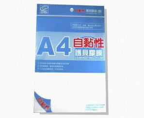 萬事捷 1371 A4自黏護貝膠膜  OPP袋  20入 / 袋 (本商品須經過護貝機護貝)