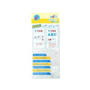 成功SUCCESS 21304B 背膠軟磁片 10X20 / 片
