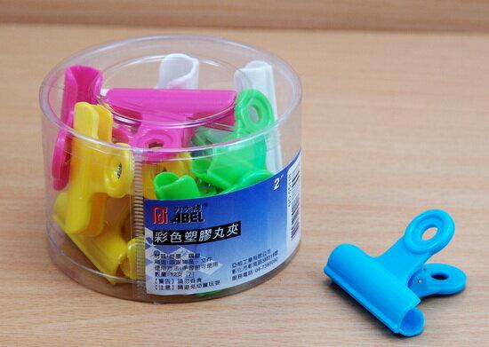 力大牌 ABEL  05118  塑膠丸夾 51mm (顏色隨機出貨)-12支入 / 筒