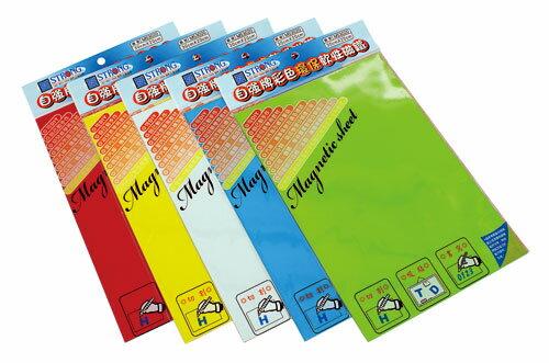 自強  MS3020 PP軟性磁鐵 / 卡