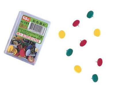徠福 NO.151 彩色圖釘-50支入 / 盒
