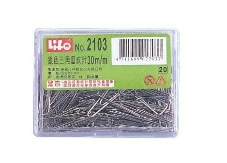 徠福 NO.2103 豪華型銀色三角迴紋針約110支入 / 盒