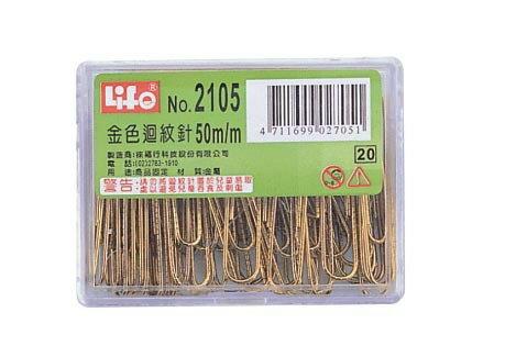 徠福 NO.2105 豪華型金色迴紋針約35支入 / 盒