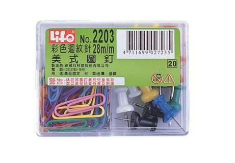 徠福 NO.2203 豪華型彩色迴紋針+美式圖釘 / 盒