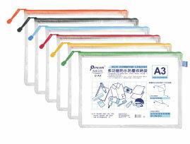 尚禹 U-A3 A3網格收納袋-445X305mm (顏色隨機出貨) -12個入 / 包