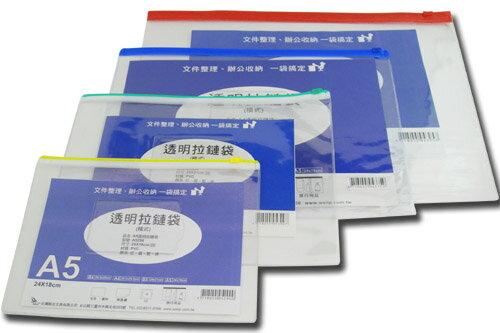 W.I.P   A5290   A5透明拉鍊袋 / 個