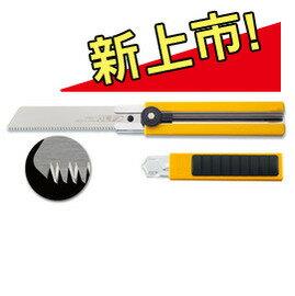 OLFA HSW-1 特大型鋸刀 / 支
