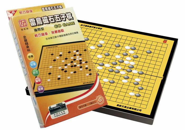 雷鳥  LT-317  磁石五子棋 / 付