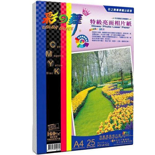 彩之舞  HY-A102  雷射家族-特級亮片相片紙 160g A4 -30張入 / 包