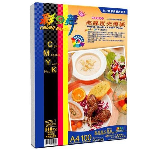 彩之舞  HY-A103  高感度光澤紙–雙面銅版型 140g A4-100張入 / 包