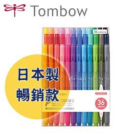 限量商品 日本製 暢銷款  TOMBOW 蜻蜓 GCB-013 雙頭彩色筆36色 / 組