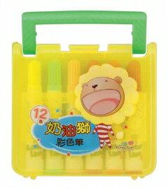 【奶油獅】 12色彩色筆 BLM-12/A / 盒