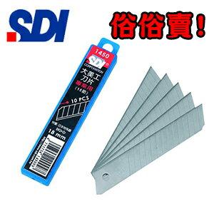 【永昌文具】SDI 手牌 1450 日本特殊鋼 SK2 加鉻 大美工刀片 10片/盒