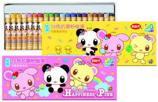 【利百代】抗菌20色粉蠟筆(12盒/打)2005OP