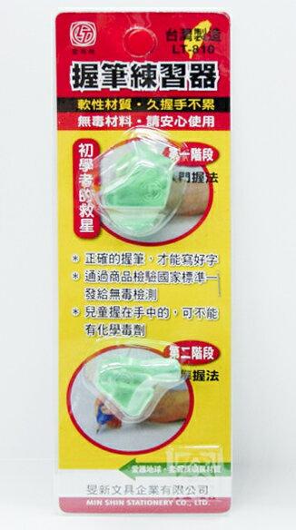 雷鳥 LT-810 握筆練習器 (兩入) / 組