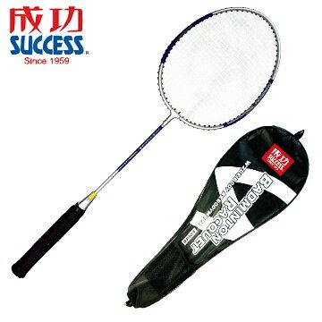 成功 SUCCESS S2130 高級鋁合金羽拍 / 支
