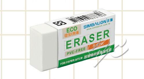 【雄獅】 ER-402 環保無毒橡皮擦 / 個