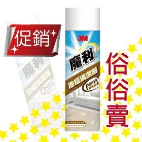 [[ 俗俗賣]] 3M 魔利 地毯清潔劑 19oz / 罐