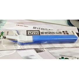 【足勇】NO.70008易推型除針器(適用10號訂書針) / 個