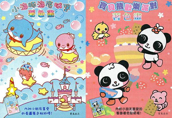 寶島 S16-310 貼紙看圖著色簿(海豚、熊貓) /本