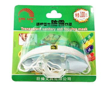 【永昌文具】巨倫 A-2338 透明衛生防霧口罩 /個