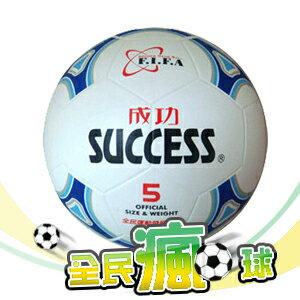 【全民瘋足球】【促銷】【永昌文具】成功SUCCESS S1250 日式足球#5 / 個