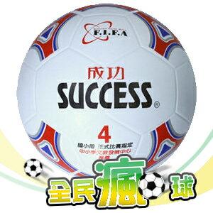 促銷【永昌文具】 成功success S1240 彩色少年足球 #4 / 顆