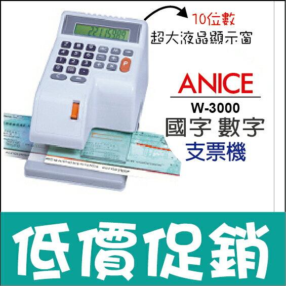 ANICE  W-3000 微電腦 國字 數字支票機  / 台