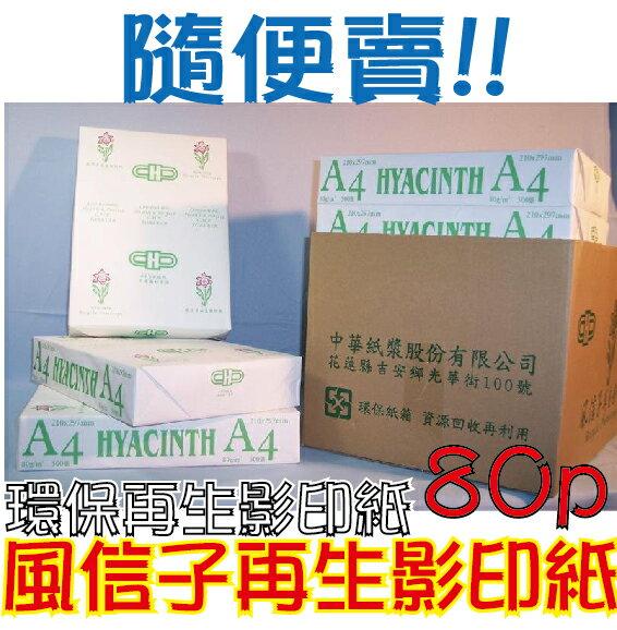 風信子 再生 影印紙 80磅 A4規格 10包入  箱