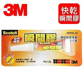 3M 4004L-12 快乾 瞬間膠 3秒膠 液狀 2g /卡