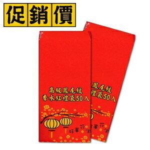 促銷  高級鳳尾紋 香水紅包袋 50張 /包
