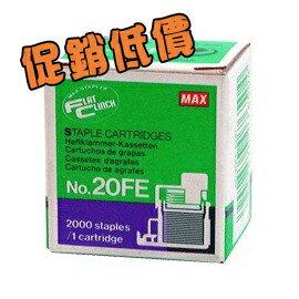 MAX 美克司 NO.20FE 電動釘書針 ^( EH~20 電動釘書機 ^) 2000p
