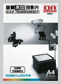 【雄獅】黑白投影片(50張入) #OF001