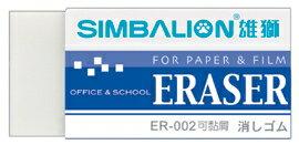 【雄獅】中型橡皮擦 #ER-002